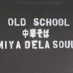 オールド スクール 中華そば ミヤ デ ラ ソウル - 外観