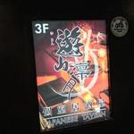 93670134 - 和食居酒屋 遊山 新宿店(東京都新宿区新宿)外観