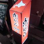 北海道ラーメン めんこい - 北海道ラーメン めんこい 小樽こがしチャーシュー(兵庫区)