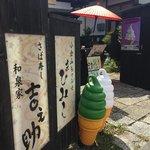 和泉家 吉之助 - 嵯峨野の店舗です。