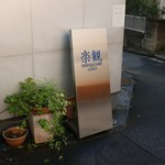 楽観 NISHIAZABU GOLD - 外観