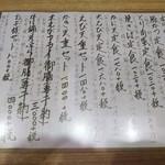 和食処 ひかり亭 - 昼のメニュー