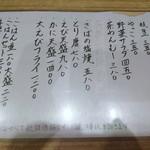 和食処 ひかり亭 - 一品料理