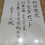 和食処 ひかり亭 - 期間限定うなぎセット