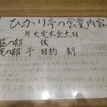 和食処 ひかり亭 - 営業情報