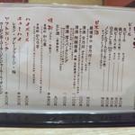 和食処 ひかり亭 - ドリンクメニュー