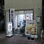 サバ6製麺所 - サバ6製麺所 空堀店