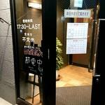 続百里香 - 入口