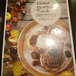 ライトカフェ - 渋皮栗のモンブランパンケーキ