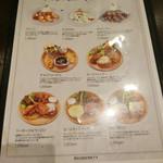 ライトカフェ - フレンチトーストメニュー