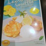 ライトカフェ - レモンスフレパンケーキ