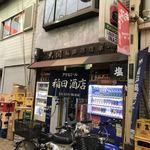 稲田酒店 - 店の外観