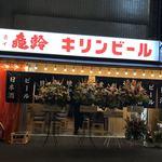 魚の酒場 魚すけ - 2018年9月27日新規オープン