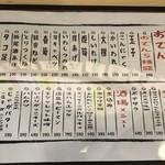 魚の酒場 魚すけ - メニュー