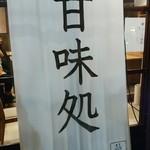 北斎茶房 -