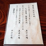 蕎麦処 多賀 -