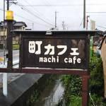 町カフェ -