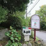 イタリア料理 B-gill - 20年間この場所で〜♬