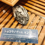 ベーカリー&カフェ ブルージン - ショコラノアール¥250-