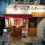 濱松たんと - 店舗外観