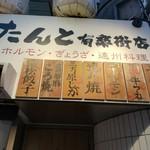 濱松たんと - 店舗前上部看板