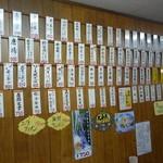 正華園 - 店内の壁にはたくさんのメニューがあります。