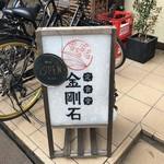 定食堂 金剛石 -