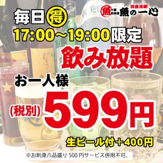 毎日17時〜19時限定飲み放題599円+400円で生ビール付
