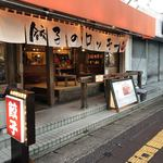 餃子のロッキー - 福岡市 南区にある 美味しい餃子のお店です