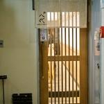 鮨 八代 - お店 入口