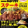 1ポンドのステーキハンバーグ タケル - 料理写真: