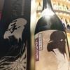 酒BAR 彩鶴 - ドリンク写真:くどき上手 大吟醸斗瓶囲 鑑評会出品酒
