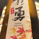 酒BAR 彩鶴 - 杉勇 純米原酒 あきあがり