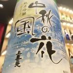 酒BAR 彩鶴 - 上喜元 純米吟醸 中秋の風花 おりがらみ