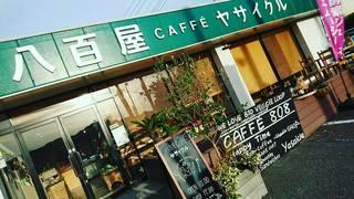 八百屋 カフェ ヤサイクル 横須賀店
