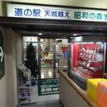 道の駅 天城越え - レストランの入り口
