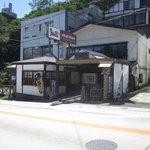 那須高原 麺の匠 - 那須観光協会事務所の近く