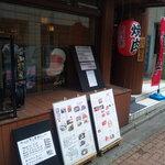 七甲山 渋谷道玄坂店 - こんなとこにこっそりありました!