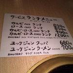 七甲山 渋谷道玄坂店 - ランチメニューでございます