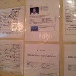 七甲山 渋谷道玄坂店 - 壁にはいろんな証明書的なものが!