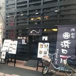 浜田屋 - 近代的です