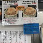 Ramen光鶏 - 秋限定メニュー