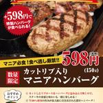 ステーキマニア - カットしたリブロースをハンバーグに包み込んで焼くので、ステーキの食感と味わいも一緒に楽しめます! ※ステーキをご注文のお客様のみ注文可能となります。