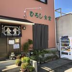 ひろし食堂 -