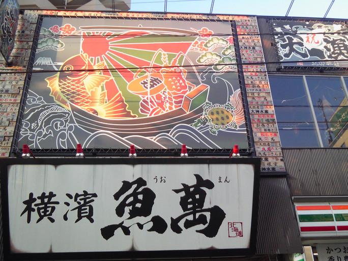 横濱 魚萬 久喜西口駅前店