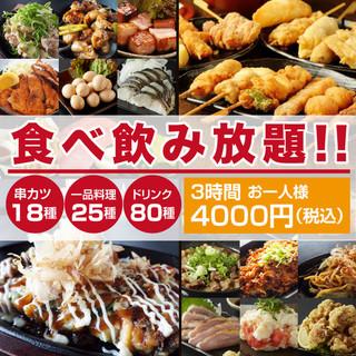 【食べ飲み放題】3時間4000円!!