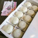 ときわ家 - 料理写真:「白玉饅頭 10個入り」(750円)。何個買っても1ヶ75円です。