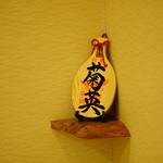 割烹 菊英 -