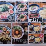 必死のパッチ製麺所 -