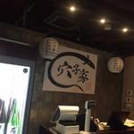 穴子家 NORESORE -